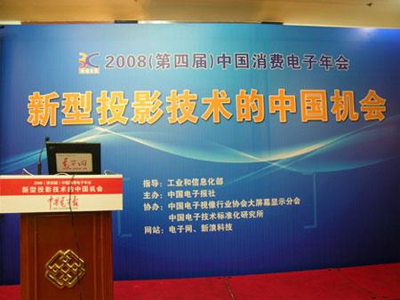 新型投影技术的中国机会