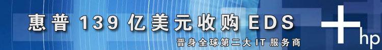 惠普139亿美元收购EDS