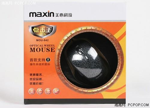 性能不俗美心MOU-942点击王鼠标评测
