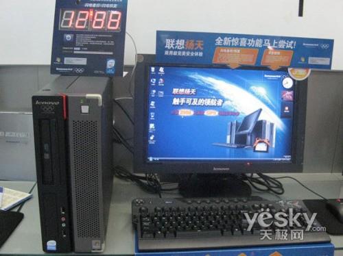 超值大屏商用机联想扬天A4800售5983元