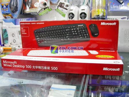 历史最低价格微软精巧500键鼠套装110元