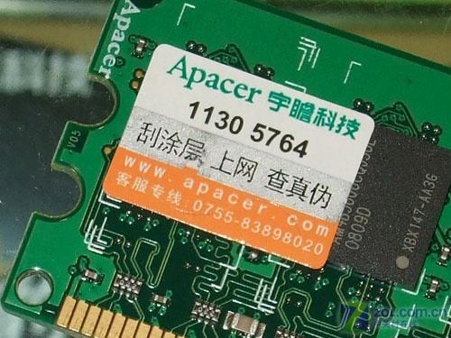 暑期升级首选宇瞻1GB/800内存145元