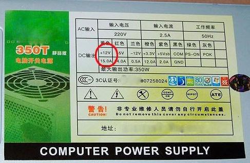 山寨占有率达40%中国PC电源市场堪忧