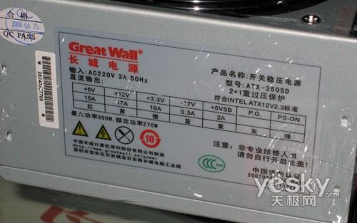 拆机  长城 atx-350sd 静音大师 额定功率足270w 最大350w; 长城电源