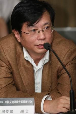 谢文:反流氓软件不应掺杂江湖恩怨