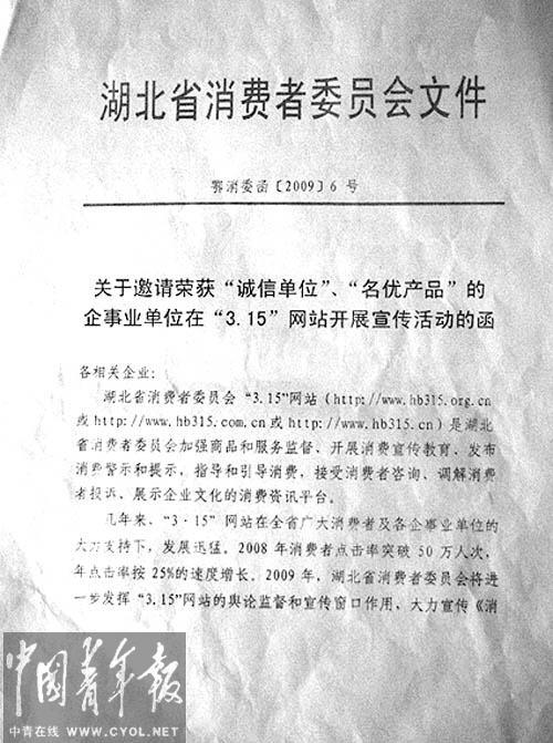 科技时代_湖北消委315网站被指敛财添新证 网站暂时关闭