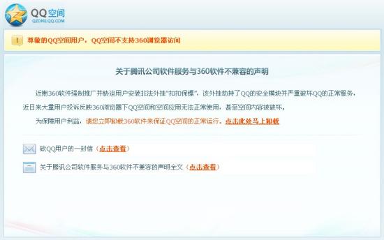 腾讯QQ空间的公告截图