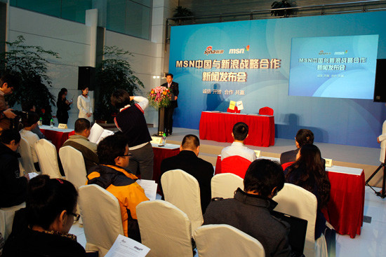 MSN中国与新浪战略合作发布会现场