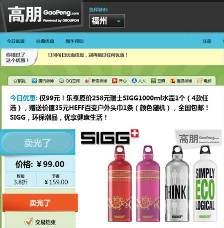 高朋网壹则瑞士SIGG 1000ml水壶团弄购项目,却成了令曾先生郁闷的末了尾(TechWeb配图)