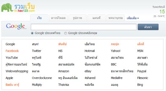 泰语版HAO123网址导航