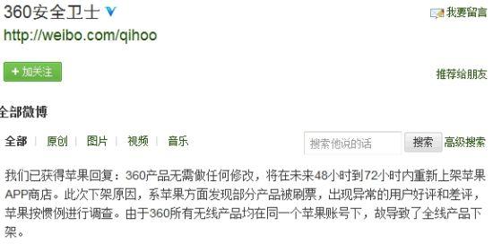 360官方微博称遭苹果下架因部分产品被刷票