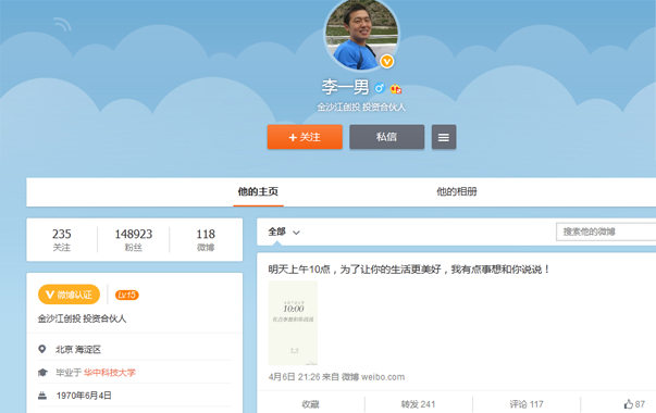 2015年4月6日晚间,李一男发微博称4月7日10点宣布一点事情。