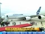 空中客车A380环球测试飞行视频汇总