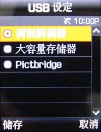 靓丽佳人三星商务手写手机E898评测(11)