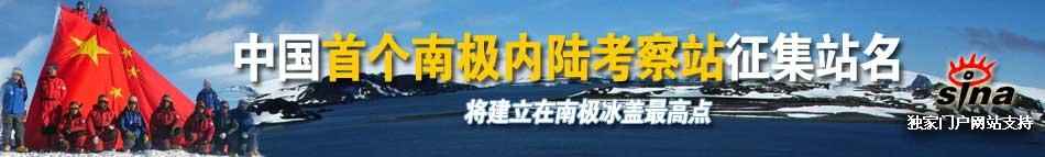 中国首个南极内陆考察站征集站名