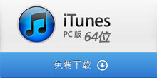 iTunes 11.4.0.18 Windows 64位