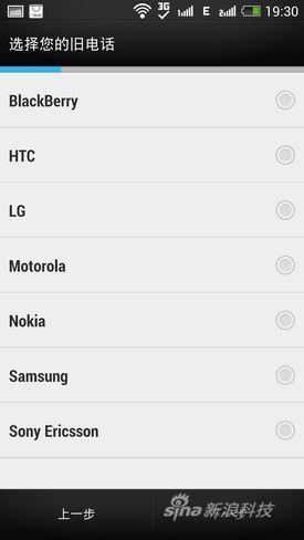 HTC One可导入其它手机资料