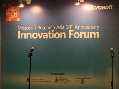 创新论坛背景板