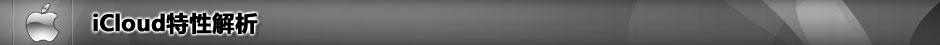 iCloud特性解析
