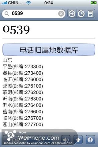 查询电话号码归属地 在iPhone上安装Wedict_手
