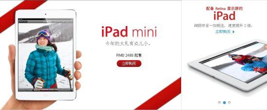 iPad mini及iPad 4均已上架苹果在线商店