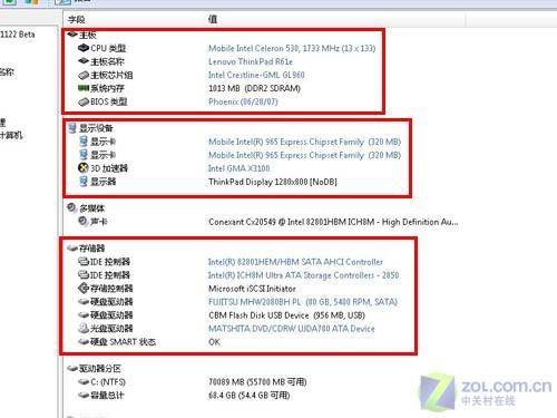 4999元ThinkPadR61e笔记本抢先评测(4)