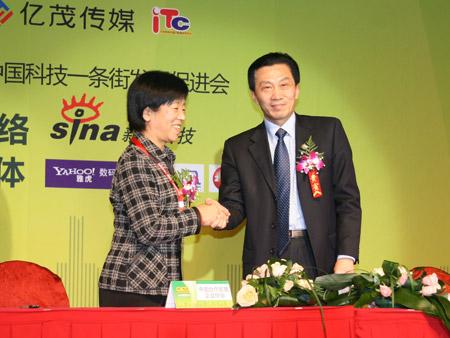 科技时代_图文:电子商会与合作贸易协会签署合作协议