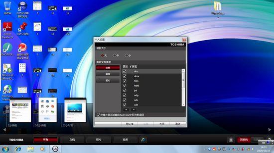 图形界面更易用 东芝新款随机软件介绍