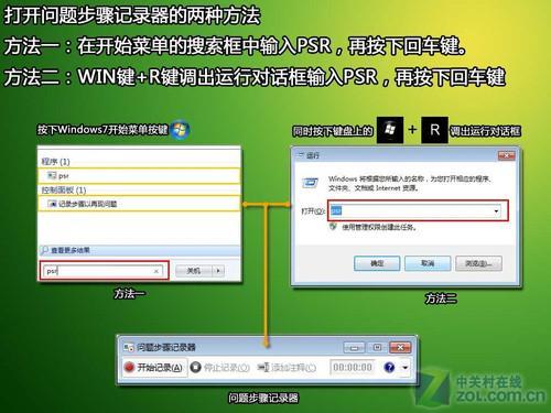 问题步骤记录器的主要特色就是不需要去网站下载第三方的截图工具