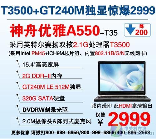 神舟15.4宽屏双核GT240独显本2999元