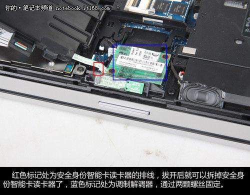 惠普电脑读卡器驱动_红标记处为安全身份智能卡读卡器的排线;; 拆客看本3期惠普elite