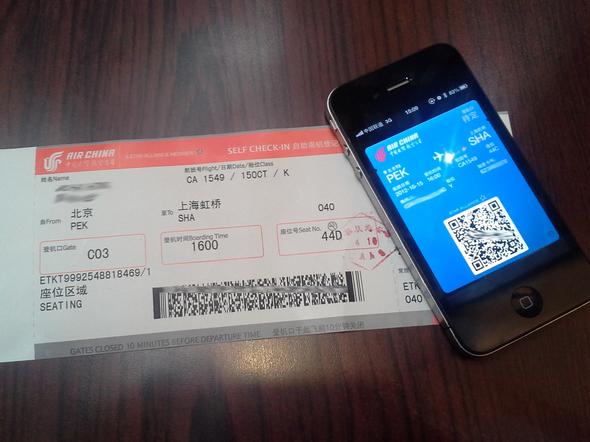 Passbook国内航线体验:略欠火候
