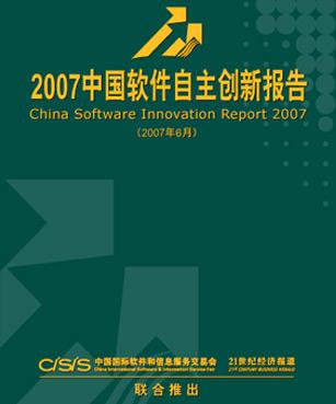 2007中国软件自主创新报告