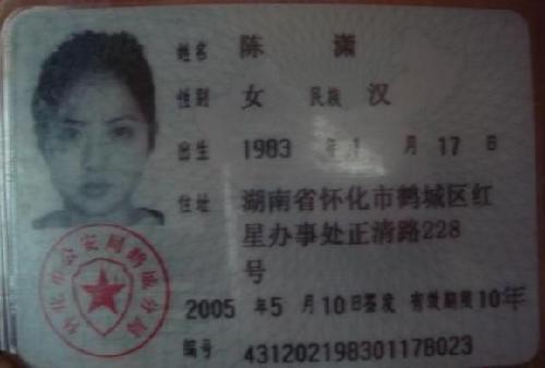 陈潇公布自己的身份证