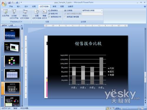 PowerPoint2007新功能速递
