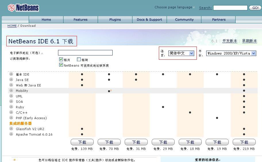 NetBeans6.1多国语言版正式发布了!