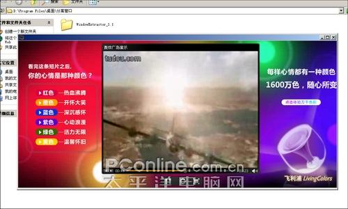 WindowExtractor将网络视频分离成独立窗口