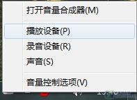 解决Windows7下audiodgCPU高占用问题