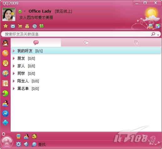 QQ2009新界面管理器我的界面管理专家