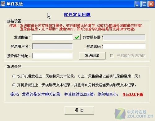 利用QQ记录监视器管理孩子在网上聊天