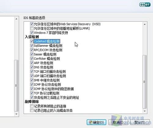 设定IDS选项提升ESETNOD32检测水准41357