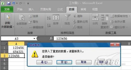 用Excel2010数据有效性拒绝错误数据