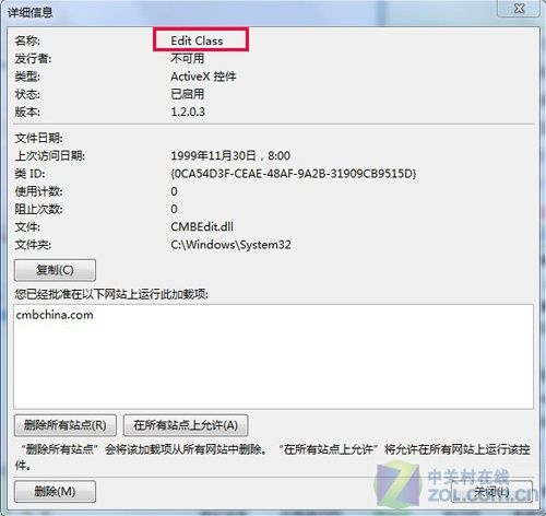 玩转IE9之管理加载项工具栏扩展设定