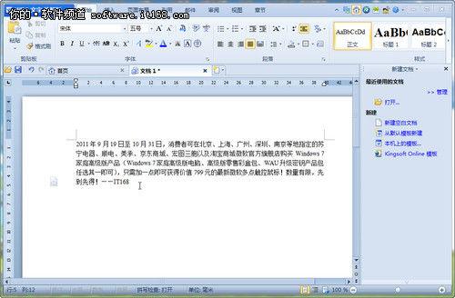 金山WPS Office2012等四大软件新品发布