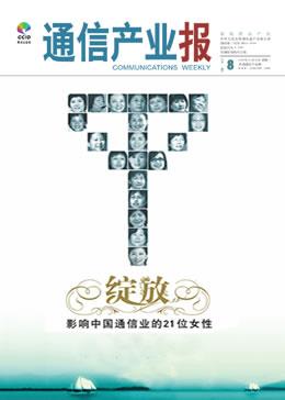 科技时代_通信产业报:影响中国通信业的21位女性