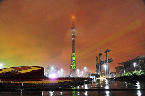 广州塔曾变换了外型上方滚动展示广东电信广告