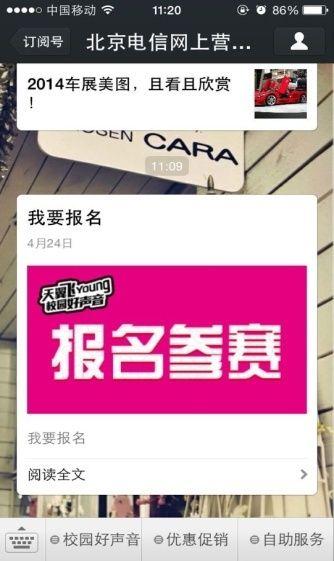 北京电信将举行校园好声音大赛的相关海报