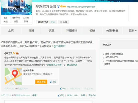 酷派移动互联网及电商总裁祝芳浩在微博中谈及华为小米口水战