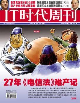 IT时代周刊封面文章:《电信法》27年难产记
