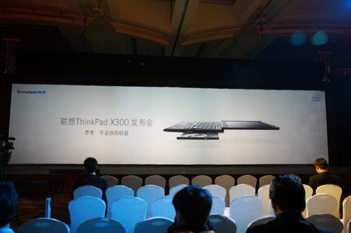 联想ThinkPadX300笔记本发布会组图